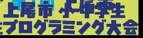 上尾市小・中学生プログラミング大会ロゴ