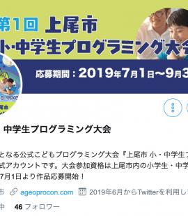 上尾市 小・中学生プログラミング大会公式Twitterアカウント