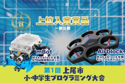 第1回 上尾市小・中学生プログラミング大会_上位入賞賞品_一部公開