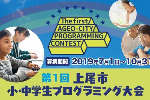 第1回 上尾市小・中学生プログラミング大会