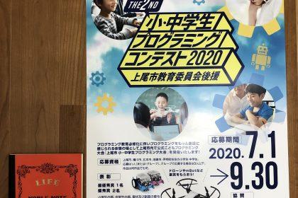 第2回上尾市小・中学生プログラミング大会ポスター