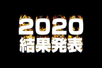 2020結果発表
