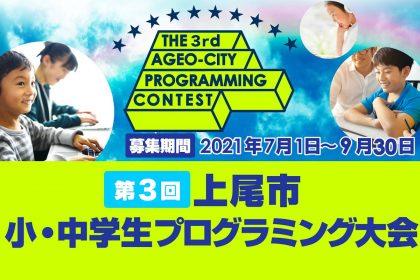 第3回上尾市小・中学生プログラミング大会