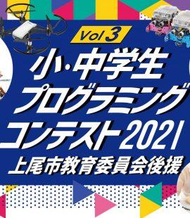 上尾市小中学生プログラミング大会